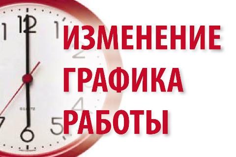 Режим работы салона в г. Вихоревка 13.06.2021 г. и 20.06.2021 г.