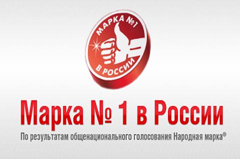 """Завод стальных дверей """"Torex"""" в 4 раз стал обладателем награды «Марка №1 в России»."""