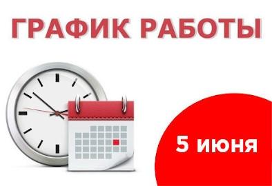 Режим работы салонов .5.06.2021 г.