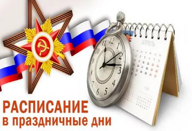 Режим работы салонов и склада 22.02 и 23.02