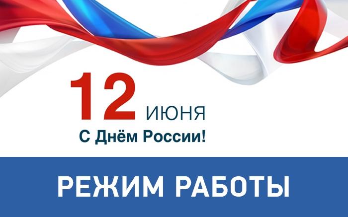 Режим работы салонов 12.06.2020 г.
