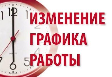Режим работы салонов 05.10.2021 г.