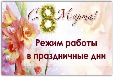 Режим работы салонов 08.03.2021 г.